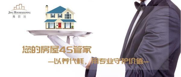 高端房屋养护4S服务,菁保洁管家式服务为优质生活保驾护航