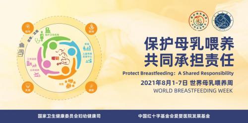 世界母乳喂养周:康哺乐一直在行动!