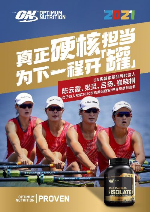 生而好强 硬核担当--中国女子四人双桨队2020东京奥运会摘金