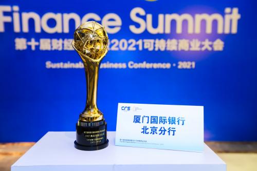"""厦门国际银行北京分行荣获中国财经峰会""""2021最具创新力企业奖"""""""