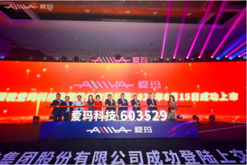 CFS财经峰会十年庆典丨爱玛科技集团再获品牌和创新大奖!