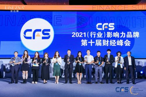"""莲姿娜荣膺第十届财经峰会""""2021行业影响力品牌"""""""