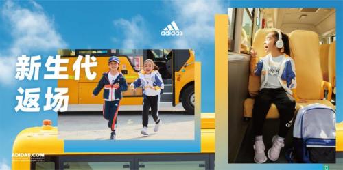 """阿迪达斯发布新款儿童返校""""升级""""装备,陪伴孩子们探寻自我、展现自我"""