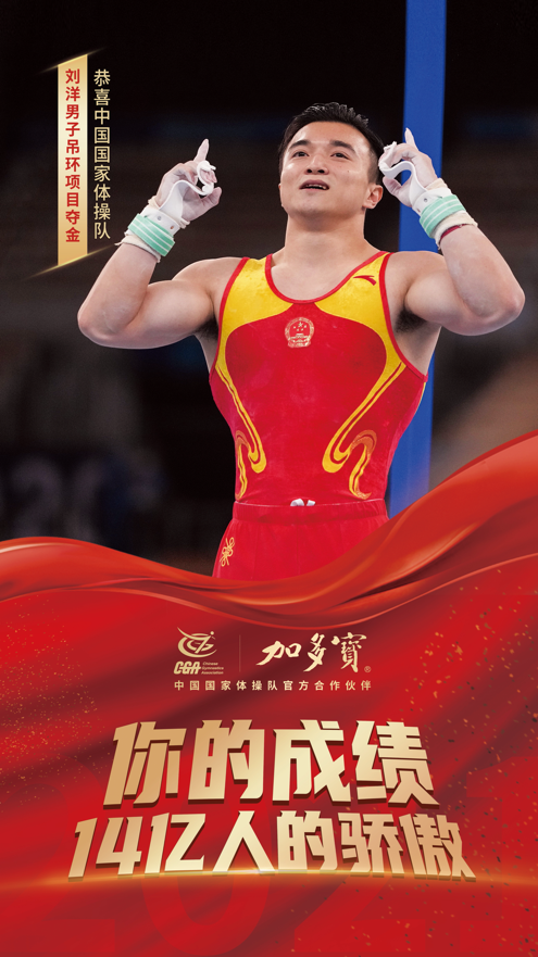 男子吊环中国队包揽金银 加多宝为体操健儿荣耀时刻喝彩