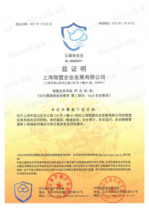 微盟通过可信云首批SaaS安全认证 服务安全性获权威认可