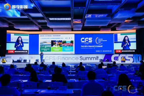 CFS财经峰会十年特别活动举行 致敬时代奋进者