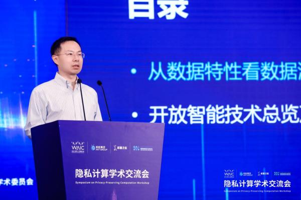 WAIC 2021   面向开放智能,蚂蚁集团揭秘隐私计算框架