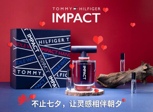 "Tommy Hilfiger""浓情七夕 爱有引力"""