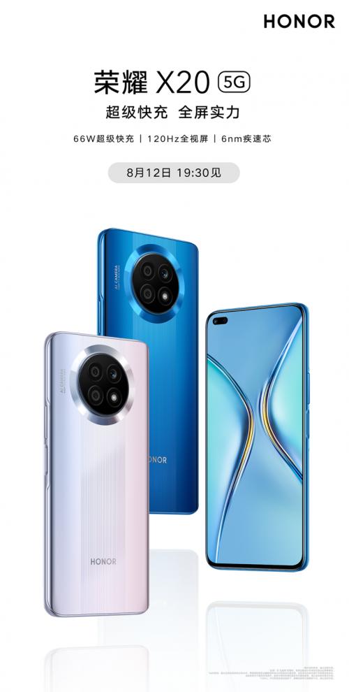 荣耀X20开启预约:66W超级快充+120Hz超窄边全视屏
