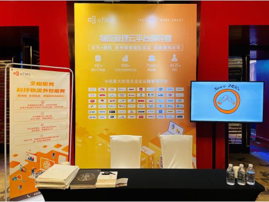 """oTMS出席上海""""2021消费品牌供应链发展峰会"""""""