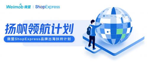 跨境独立站ShopExpress启动扬帆领航计划 助力千家品牌开拓海外新增量