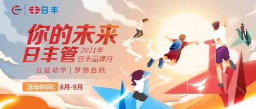 公益助学,梦想启航——日丰品牌月公益活动正式开展