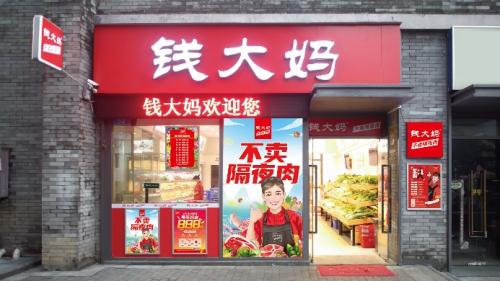 """聚焦社区生鲜赛道 """"日清""""模式助力打造""""家门口的菜市场"""""""