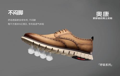 """""""更舒适的男士皮鞋"""",奥康三店联开,打响转型突围攻坚战"""