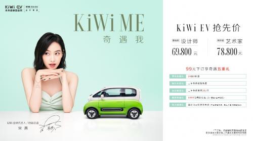 KiWi EV官宣全球代言人宋茜,6.98万起今日正式开抢!