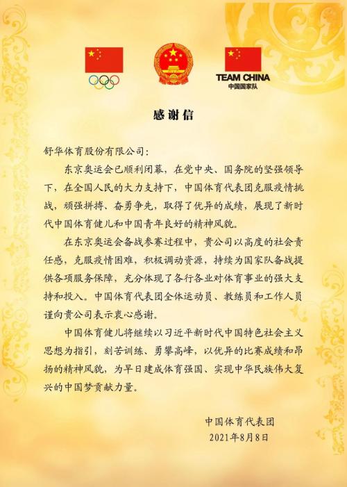 东京奥运落幕:中国体育代表团致信感谢舒华体育