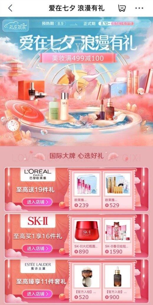为何国际美妆大牌组团入驻京东?