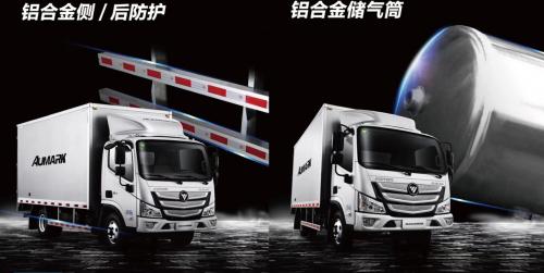"""合规""""减负增效""""!福田汽车为何能够称为商用车轻量化专家"""