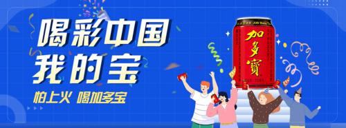 """加多宝再造数字营销标杆 线上线下引燃""""喝彩中国""""热情"""