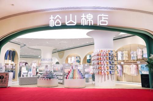 高人气国民内衣品牌松山棉店进驻上海,全家人内衣一店搞定!