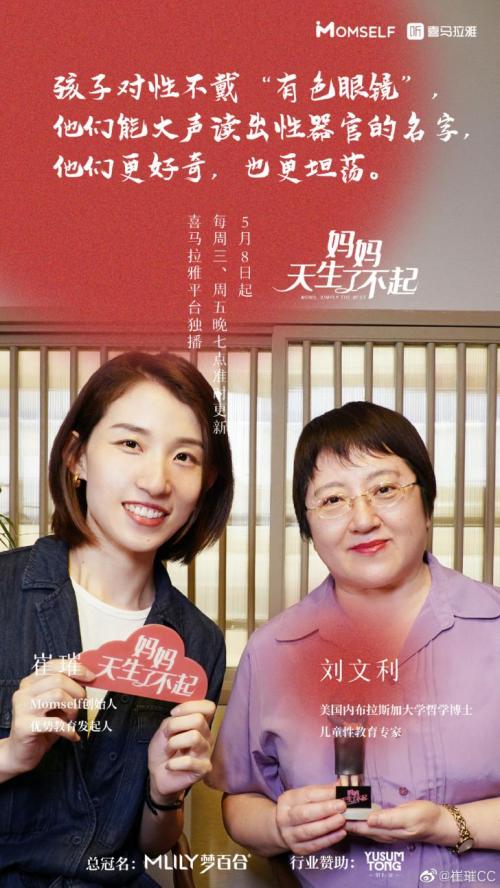 妈妈天生了不起 刘文利与崔璀深谈儿童性教育,打破家长偏见