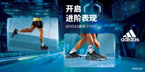 阿迪达斯发布最新款X9000 L4系列跑鞋,入局电竞领域,打造未来潮流趋势