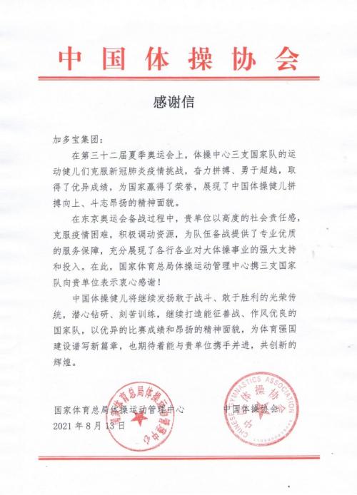 中国体操队凯旋!寄出感谢信邀加多宝共享荣光