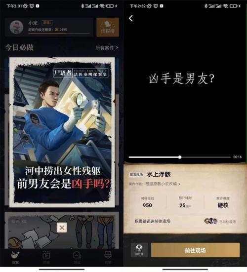 四川省司法厅法律援助中心联动《赏金侦探》,探索普法教育