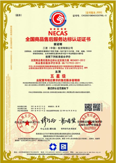 """喜讯!三星中央空调荣获""""全国商品售后服务达标认证证书"""""""