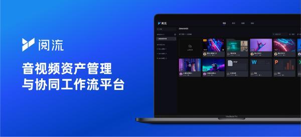 音视频协同平台「新阅」升级「阅流」品牌
