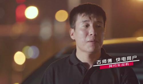 快电深夜充电站:被生活逼着成长的网约车司机