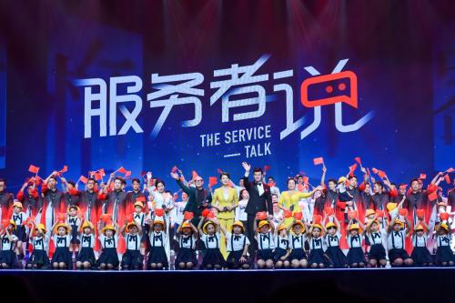 集天下之美,焕发新色彩——第十届86国际家政员工节