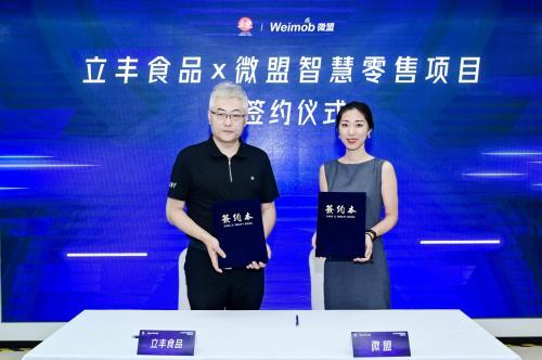 立丰食品与微盟达成战略合作,共同推动上海市级非遗品牌数字化升级