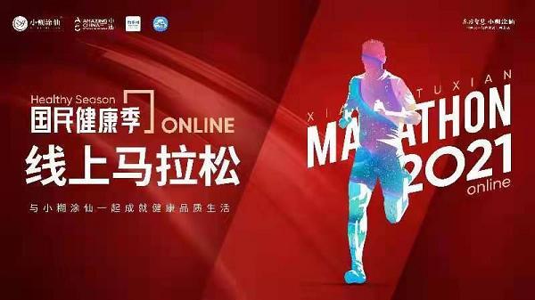 小糊涂仙·国民健身季 马拉松线上直播课程开启 和国民一起成就健康高品质生活