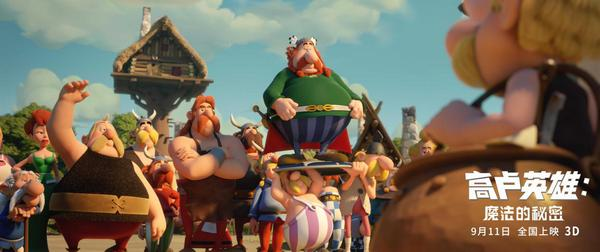 法国动画电影《高卢英雄:魔法的秘密》定档9.11