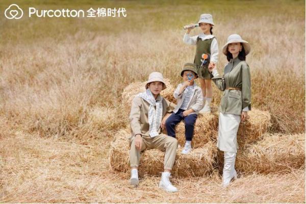 轻松生活·棉于自然,全棉时代2021秋冬外出服系列新品亮相