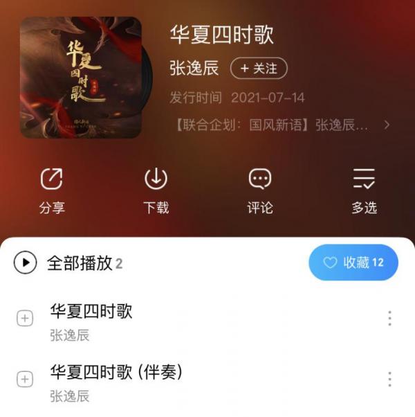 酷狗发布2021网络中国节推广曲《华夏四时歌》 赋予国乐青春之力