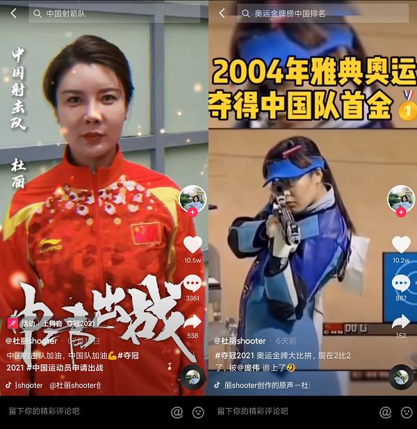 奥运冠军张常鸿携手教练杜丽抖音连线直播,分享00后征战奥运心得