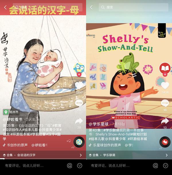 抖音联合10家绘本IP方发起阅读活动 让优质绘本陪孩子过暑假