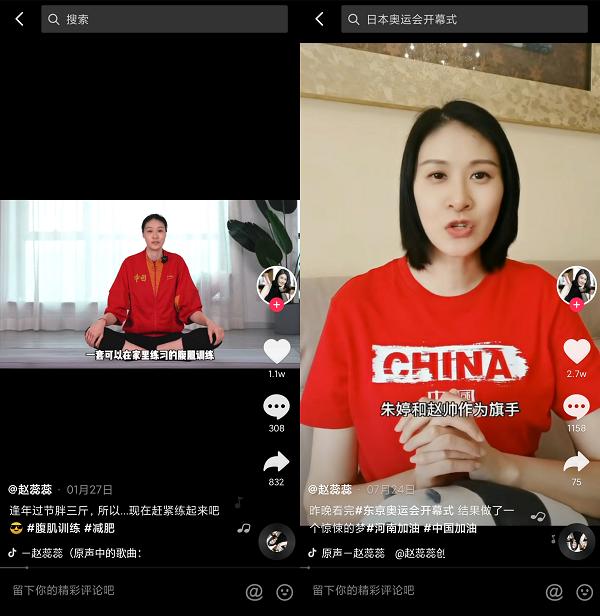 女排精神永不熄!奥运冠军赵蕊蕊、冯坤抖音直播解读中国女排东京奥运比赛