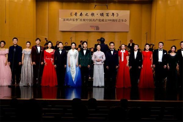 """雷佳领衔 """"深圳声乐季""""庆祝建党百年音乐会激昂唱响"""