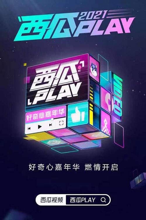 2021年西瓜PLAY好奇心嘉年华启动 金秒奖同步开启报名