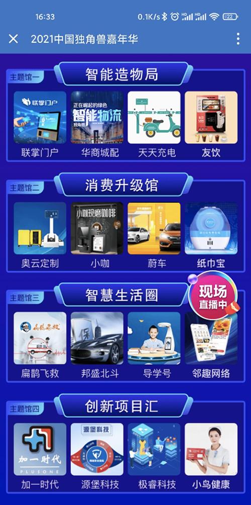 突破疫后商业增长壁垒 2021中国独角兽嘉年华线上启幕