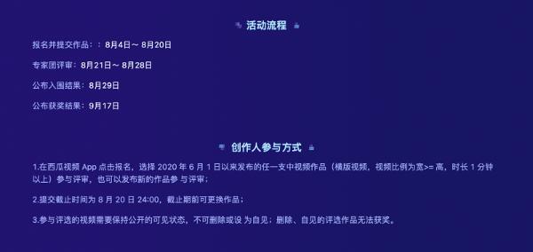 """西瓜视频开启""""2021金秒奖-中视频影响力榜单""""评选"""