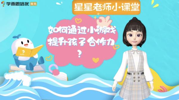 """好未来T-Sugar方糖3D编辑器为课堂""""注入有趣灵魂"""""""