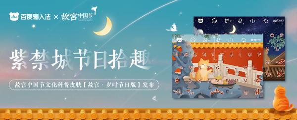 百度输入法与故宫中国节强强联合,共同关注传统节俗