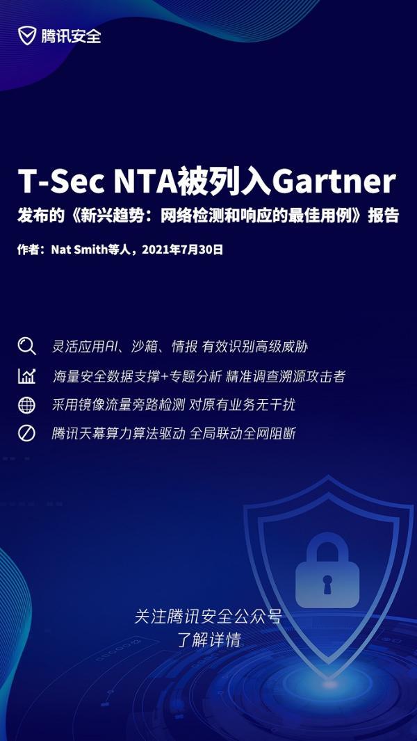 腾讯(T-Sec NTA)被列入Gartner最新发布的《新兴趋势:网络检测和响应的最佳用例》报告