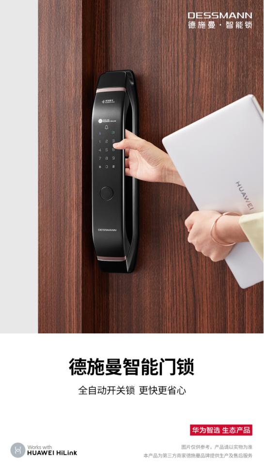 华为智选德施曼智能门锁正式开售:手机一碰开锁 智联美好生活!