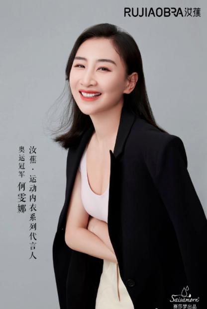 """""""蹦床公主""""何雯娜宣布成为汝蕉内衣代言人,共同探索新时代女性自在型走力量"""