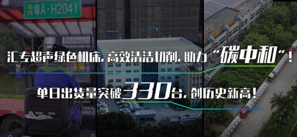 """330台齐发!汇专超声绿色高效机床,助力""""碳中和""""!"""